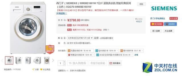 西门子wm08e1601w洗衣机(购买链接)