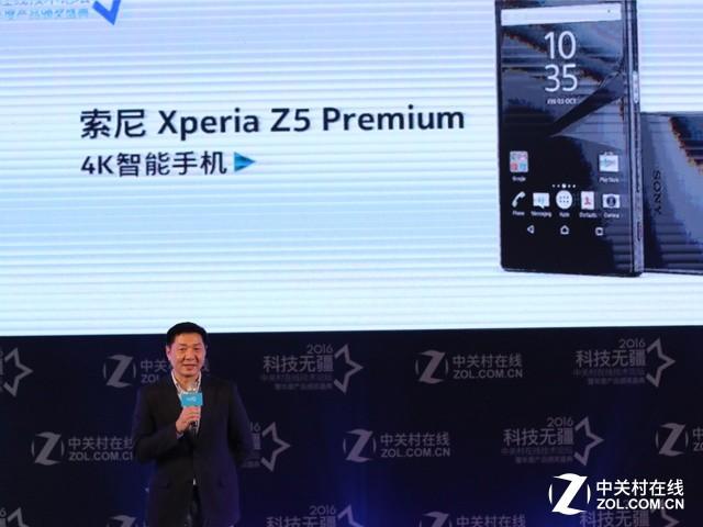 2016科技无疆-中关村在线金酸莓奖颁奖