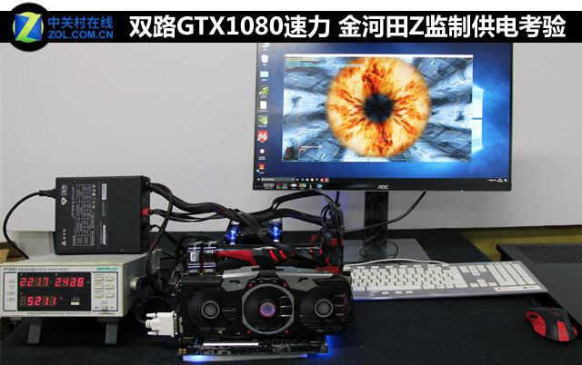双路GTX1080速力 金河田Z监制供电考验