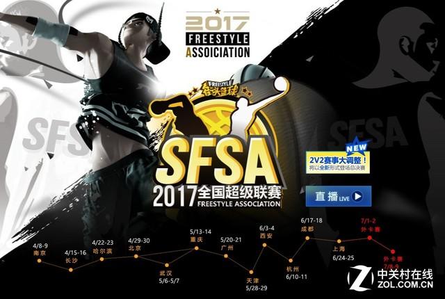 技嘉助力2017《街头篮球》全国超级联赛