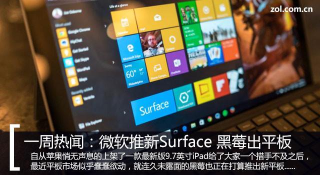 一周热闻:微软推新Surface 黑莓出平板