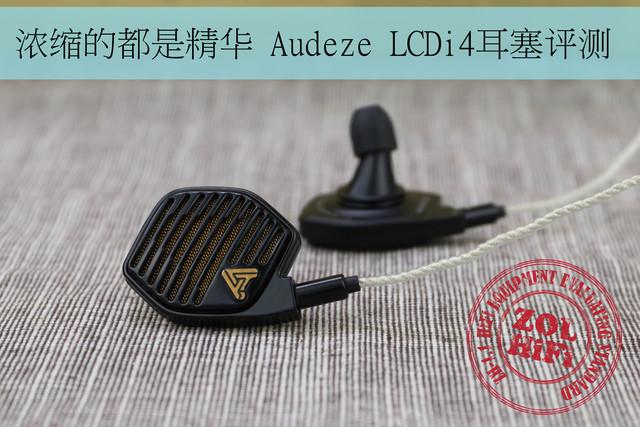 浓缩的都是精华 Audeze LCDi4耳塞评测