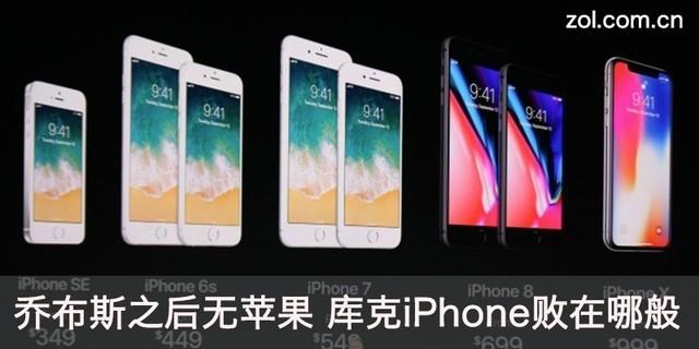 乔布斯之后无苹果 库克iPhone败在哪般