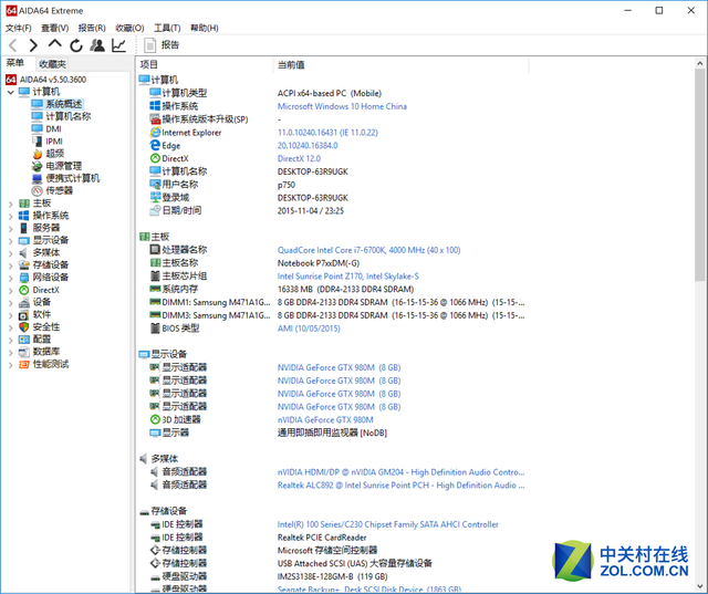 桌面i7 6700K!雷神G155P发烧游戏本评测