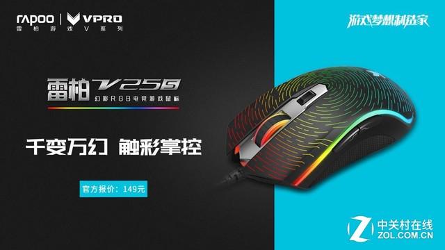 """变""""幻""""星空 雷柏V25S幻彩电竞鼠标上市"""