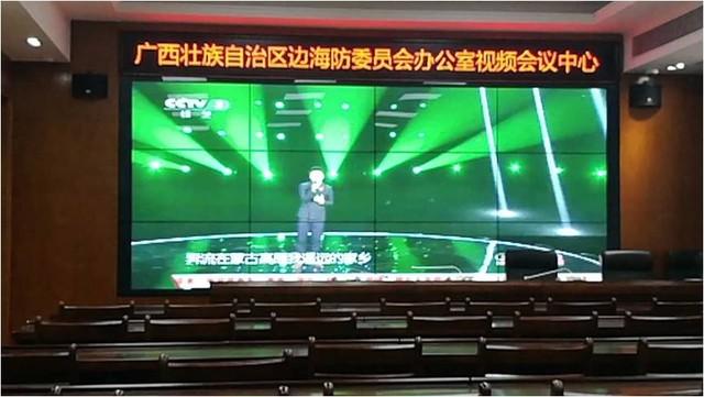 TCL显示系统入驻广西边海防办公室会议中心