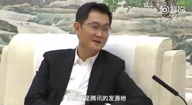 马化腾直言石家庄是腾讯起源地:QQ声音来自BP机