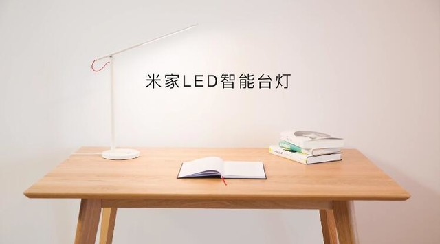 创新还是搅局 159元的小米LED台灯值不值得买?