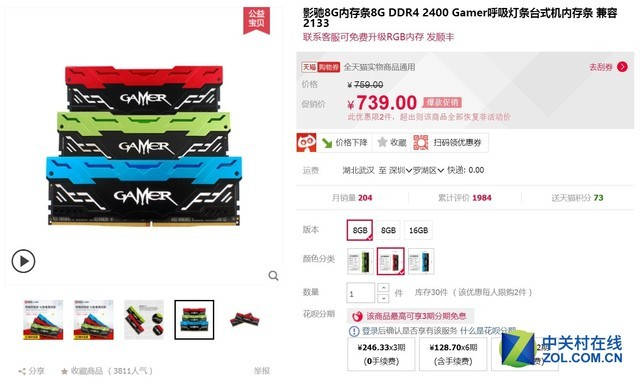 光彩耀人 影驰GAMER 8GB电竞内存热售