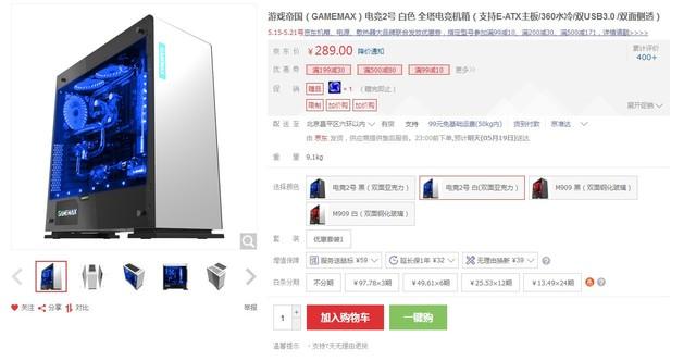 高颜值水冷箱 GAMEMAX电竞2号京东299元