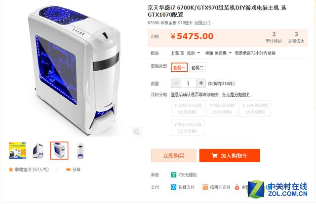 暑期特惠季 京天华盛6700K/970主机热卖