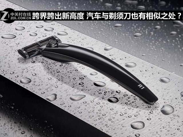 跨界跨出新高度 汽车与剃须刀也有相似之处?