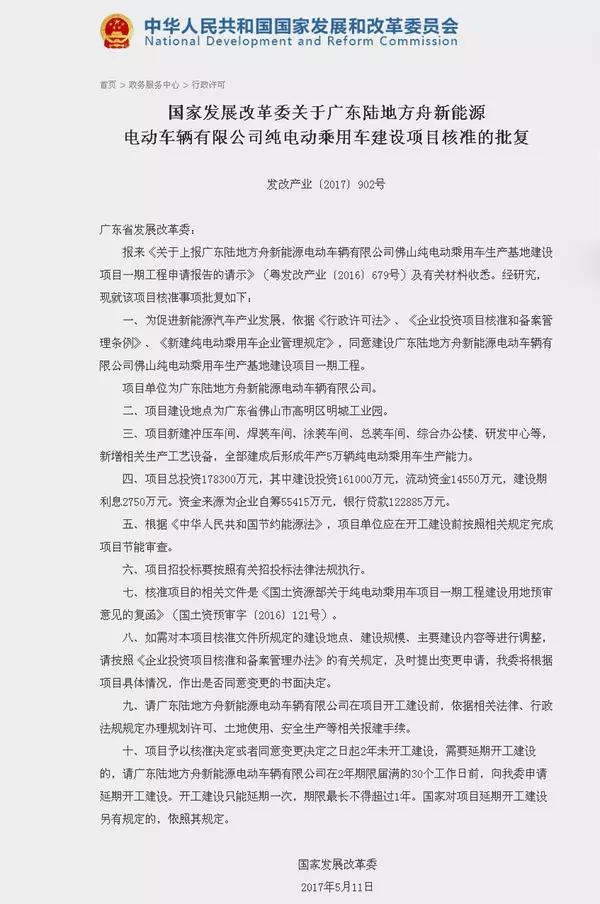 广东陆地方舟获第14张纯电动车生产资质
