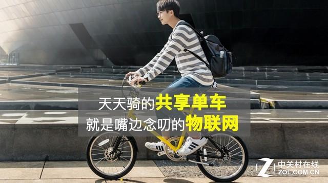 天天骑的共享单车 就是嘴边念叨的物联网