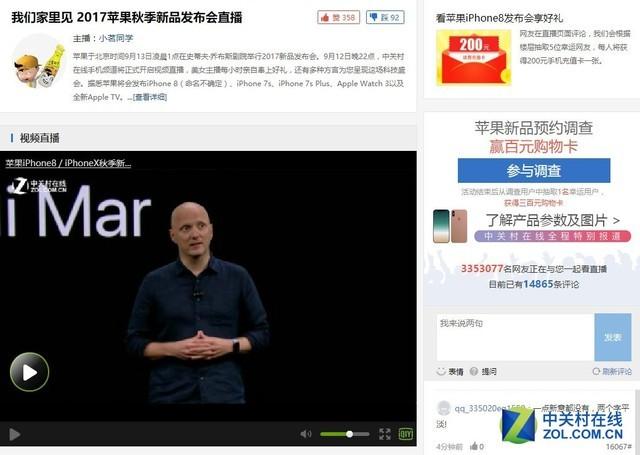 今夜335万名网友在ZOL看iPhone X发布会