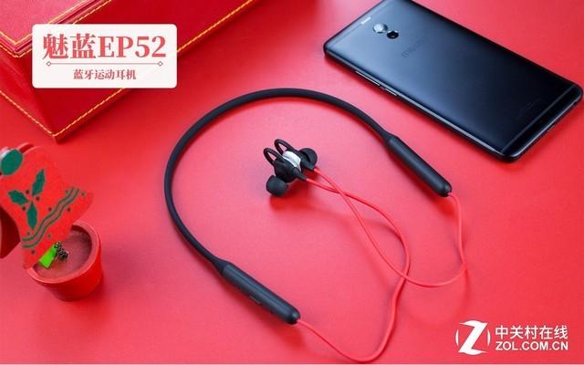 魅蓝EP52评测