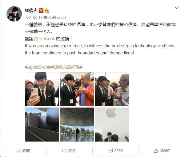林俊杰参加苹果发布会并体验iPhone X