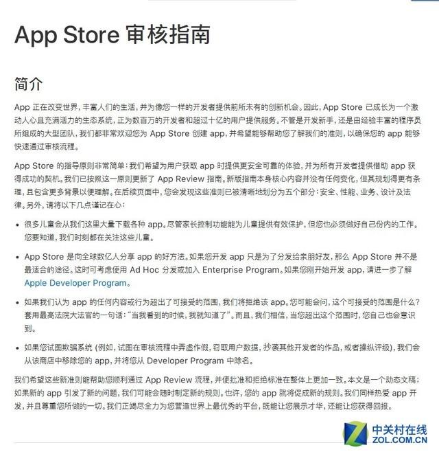 开发者之福 苹果发布App Store审核指南