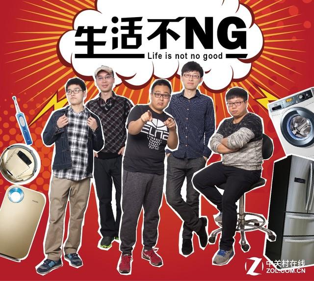 """生活不NG[2]:编辑吐槽家电""""反人类""""设计"""