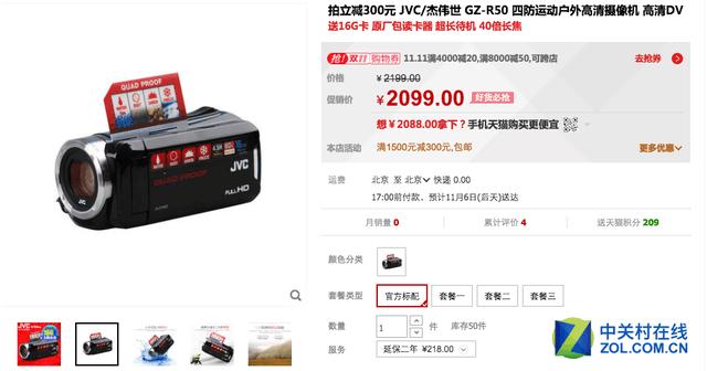 拍立减300元 JVC四防运动DV天猫特价