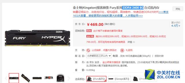 超强品质 金士顿Fury 2400 8G内存促销