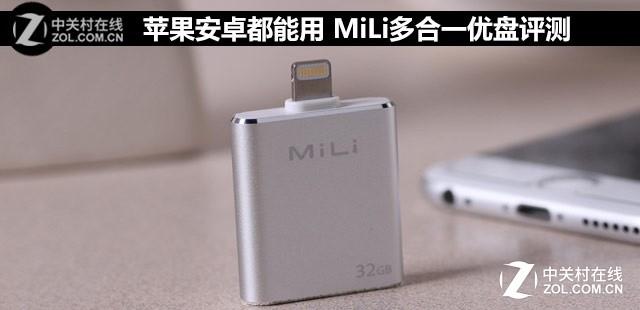 苹果安卓都能用  MiLi多合一优盘评测