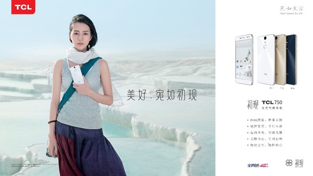 """TCL750下午茶""""初现""""广州,还原生活之美"""