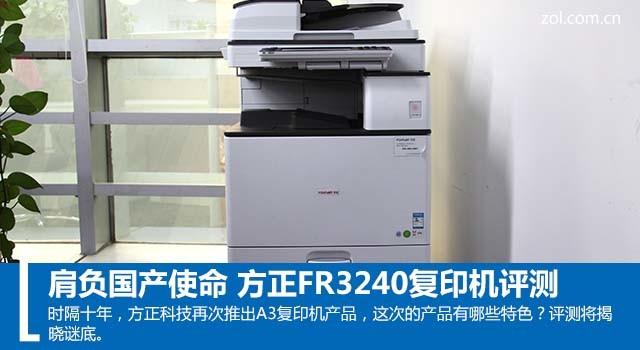 肩负国产使命 方正FR3240复印机评测