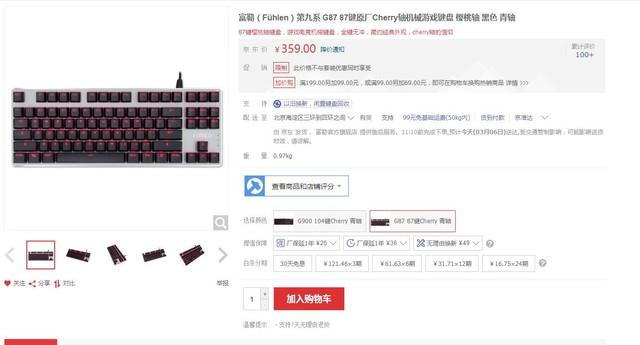 原生Cherry青轴 京东富勒G87键盘299元