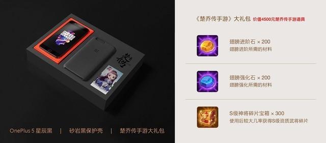 西山居玩转跨界营销 推《楚乔传手游》定制版