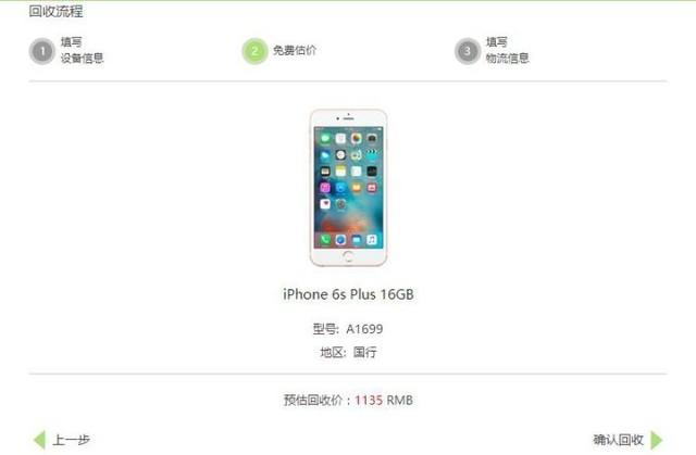 iPhone8发布教你如何以旧换新高价出售旧手机