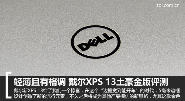 轻薄且有格调 戴尔XPS 13土豪金版评测