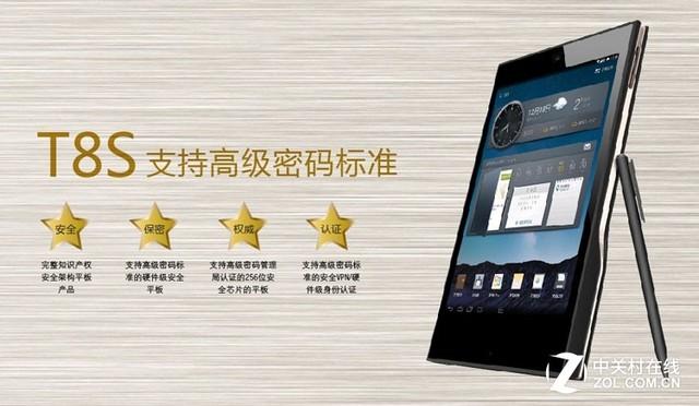 E人E本商务平板T9 64GB尊享版5880元