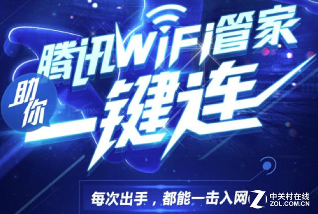 手机管家加码WiFi重塑公共WiFi连接体验