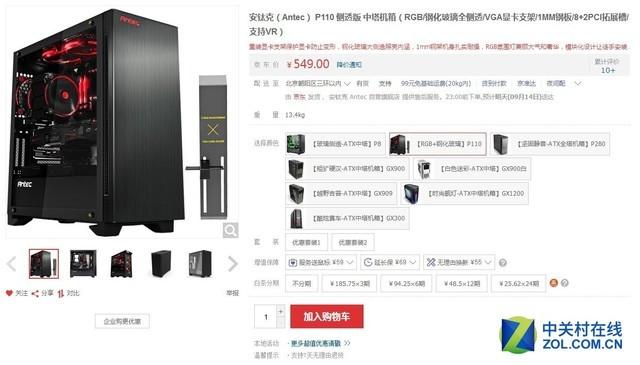 拉丝表面 安钛克P110机箱京东549元