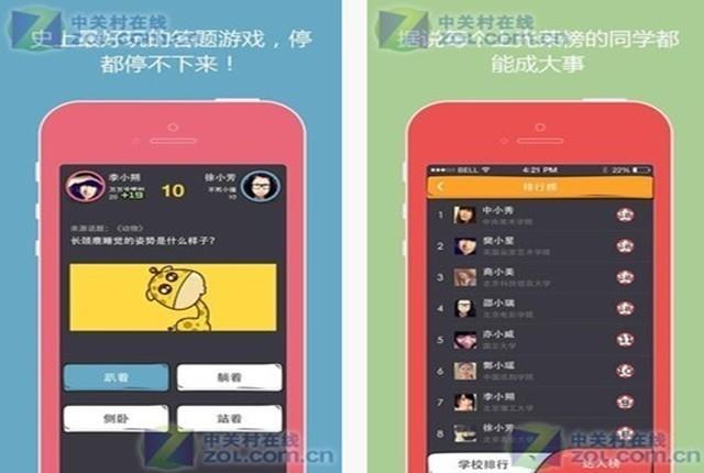 10.24佳软推荐:5款App来场心与心的交流