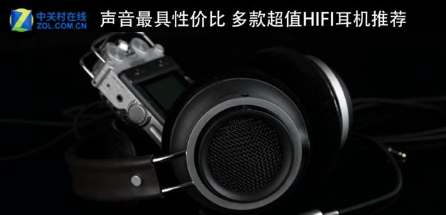 声音最具性价比 多款超值HIFI耳机推荐