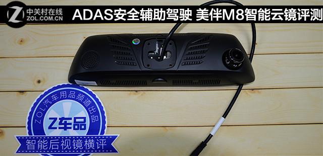 ADAS安全辅助驾驶 美伴M8智能云镜评测
