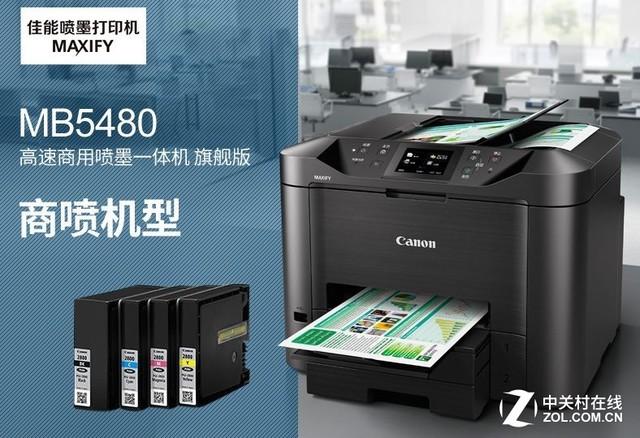办公室的逼格神器 佳能MB5480全能彩打