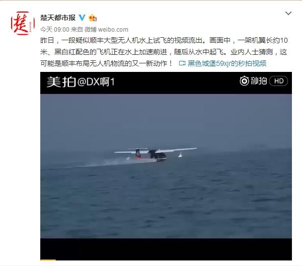 疑顺丰大型无人机水上试飞 期待全面商用