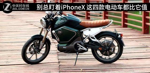 别总盯着iPhoneX 这四款电动车都比它值