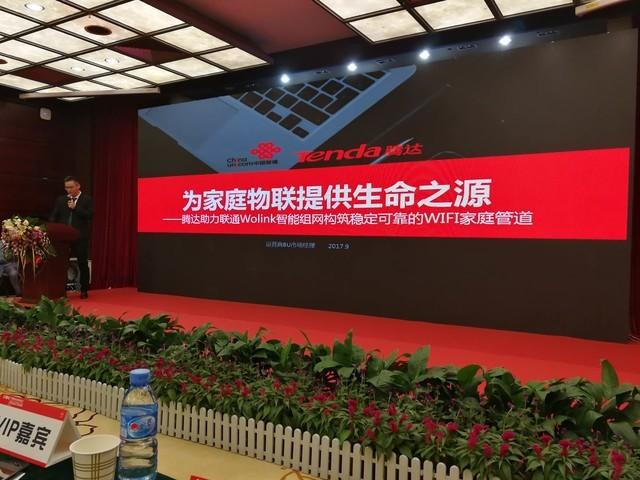 腾达Wolink智能组网解决方案助力中国联通