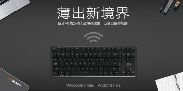 引领双模新风尚,达尔优EK820键盘免费拿