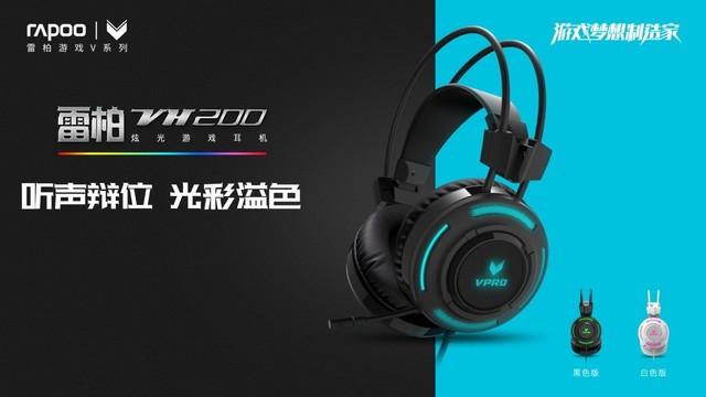 雷柏VH200耳机推荐听大片—钢铁侠