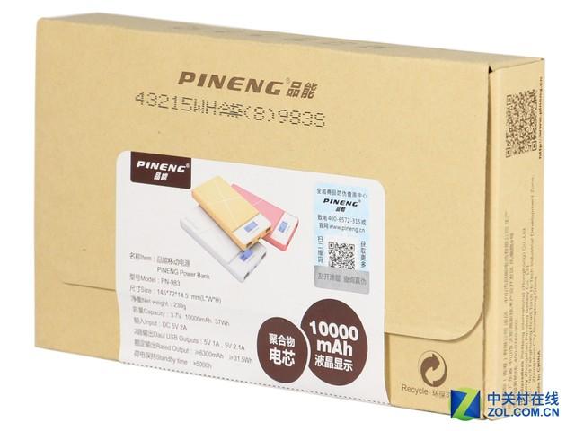大電量續航 品能PN-983移動電源評測