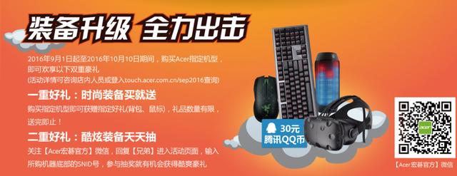 """Acer宏碁""""战斗吧兄弟""""返校促销全力出击"""