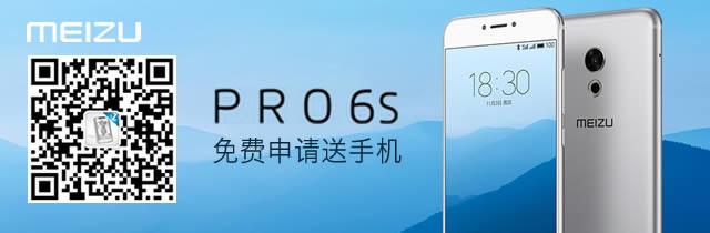 魅族PRO 6s申请随机免费送 不想拿别点