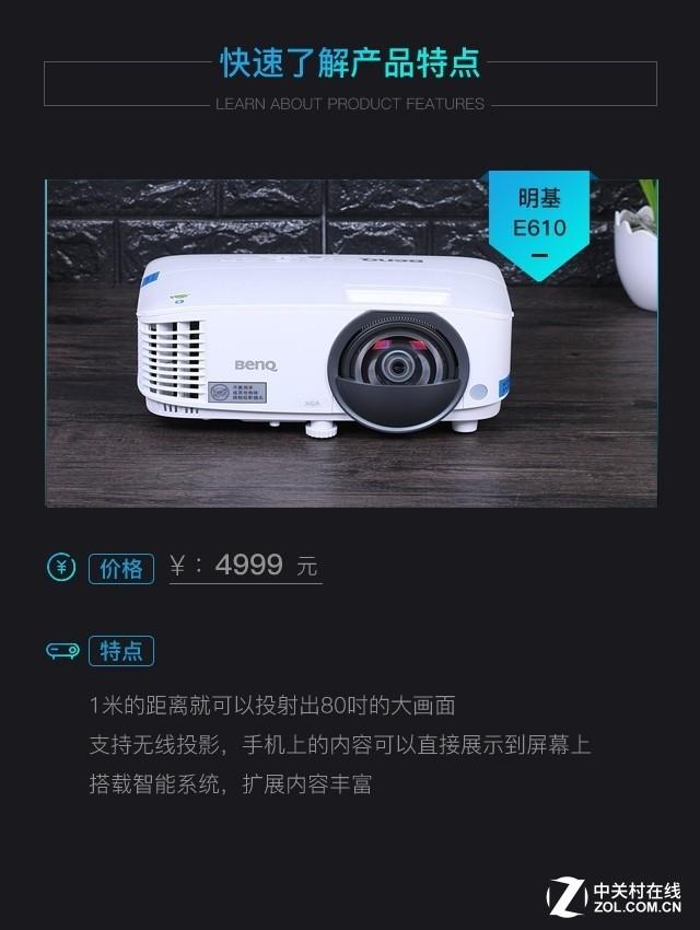 4999元商务利器 明基E610投影机评测