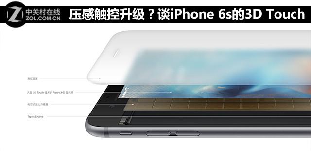 压感触控升级?谈iPhone 6s的3D Touch