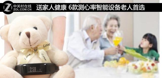 送家人健康 6款测心率智能设备老人首选